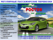 ДОНЕЦК-РОСТОВ-ДОНЕЦК Донецк
