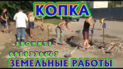Земельные работы,копка,демонтаж... Луганск