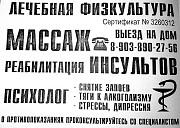 массаж Смоленск