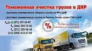 Таможенный брокер/Растаможка авто/Доставка коммерческих-сборных грузов Донецк