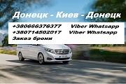 Пассажирские перевозки Донецк Киев Донецк ежедневно Шахтёрск