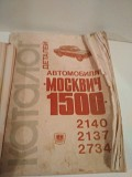 Книги на авто Москвич Луганск