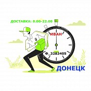ЕДУ, Лекарства, Документы доставим быстро –деловым, больным, отдыхающим… Донецк