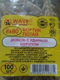 Продам дюбель (8×80мм.) для быстрого монтажа Луганск