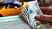 Автостраховка ОСАГО РФ для поездок на территории России Донецк