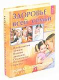 Здоровье всей семьи Полная энциклопедия для всех и для каждого Донецк