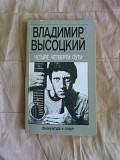 В.Высоцкий. Книги+фото+наборы открыток. Енакиево