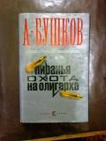 "А.Бушков ""Пиранья.Охота на Олигарха""+""Сварог.Печать скорби"" Енакиево"