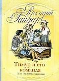 Тимур и его команда (Аркадий Гайдар)