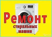 РЕМОНТ СТИРАЛЬНЫХ МАШИН АВТОМАТ Инзер