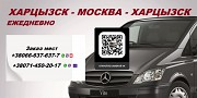 Автобус Харцызск Москва заказать аренда ежедневно Харцызск