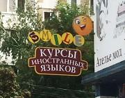 Торцевые вывески, торцевые лайтбоксы Донецк