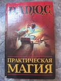 Книга практическая магия Луганск