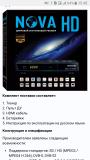 Тюнер спутниковый Nova hd с IPTV DLNA Донецк