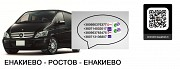 Перевозки Енакиево Ростов цена ДНР Енакиево