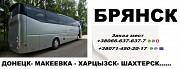 Автобус Брянск - Макеевка- Брянск , Перевозки Брянск Макеевка Брянск