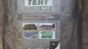 Тент 6х12 м, плотность 120 г/м2 Донецк