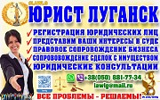 ЮРИДИЧЕСКИЕ УСЛУГИ #LAWLG ПО НЕДВИЖИМОСТИ В ЛУГАНСКЕ Луганск