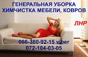 Химчистка, глубинная чистка мебели, ковров. Уборка. Луганск. 066-380-92-15 viber, 072-104-03-05