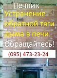 Печник. Услуги печника в Донецке. Устранение обратной тяги. Донецк