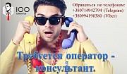 Оператор Колл-центра Донецк