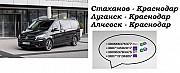 Перевозки Стаханов Краснодар. Билеты Стаханов Краснодар Стаханов