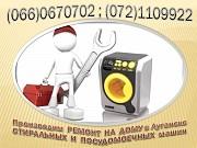 Производим ремонт стиральных машин автомат на дому в Луганске , с гарантией. Луганск