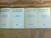 "Ги Бретон ""История любви - история Франции"" (в 5-и томах) Енакиево"