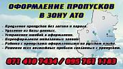 Оформление пропусков в зону АТО Донецк
