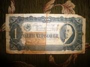 1 (один) червонец 1937 года (банкнота, купюра СССР) Донецк