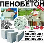 Пенобетон от производителя по Луганску и обл., доставка Луганск