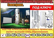 Ремонт жилья.+380714579508 Алексей. Донецк