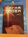 Магия слова Донецк