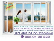 Окна от производителя в Донецке Донецк