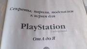 """Книга """"Секреты, пороли, подсказки для PlayStation"""". Стаханов"""