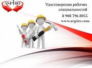Удостоверение стропальщика Красноярск