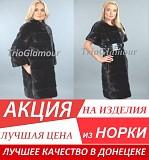 Пошив и ремонт одежды из Меха и Кожи в Донецке. ЛУЧШЕЕ КАЧЕСТВО и ЦЕНА
