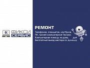 Установка Windows, Ремонт компьютеров, ремонт телефонов и планшетов Донецк