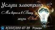 Электрик Луганск Вызов электрика Луганск