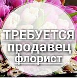 Требуется продавец-флорист в цветочный магазин. Донецк, Калининский Донецк
