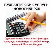 Бухгалтерские услуги НСО и г. Новосибирск Новосибирск