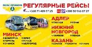 Автобус Донецк Минск Гомель Бобруйск Макеевка