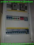 услуги электрика в Донецке,Выезд в любой район города,Без выходных. Донецк