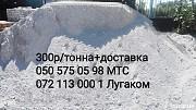 Граншлак Шлак 300р/тонна+доставка Луганск