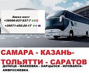 Автобус Самара-Донецк-Самара ,расписание Самара