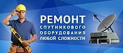 Спутниковое ТВ иТ-2.Установка и настройка Спутникового ТВ и Т-2. Луганск