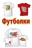 Футболки с принтами Луганск