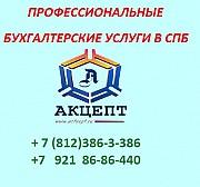 Заполнение 3 НДФЛ в СПб | Комендантский проспект Санкт-Петербург