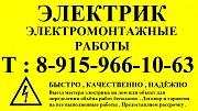 ЭЛЕКТРИК , ЭЛЕКТРОМОНТАЖНЫЕ РАБОТЫ Рыбинск