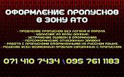 Помощь при оформлении пропусков в зону АТО Макеевка